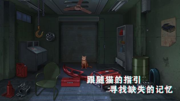 密室与猫截图1