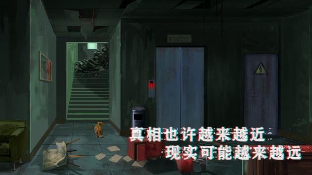 密室与猫截图2
