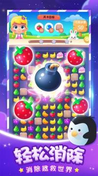 开心水果乐园截图3