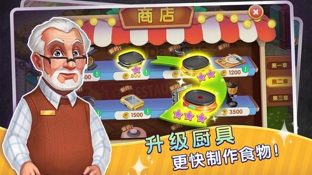 梦幻餐厅物语3D截图1