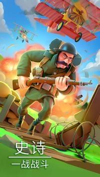 战壕博弈5