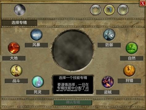 泰坦之旅手机版截图4