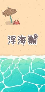 浮海獭截图5