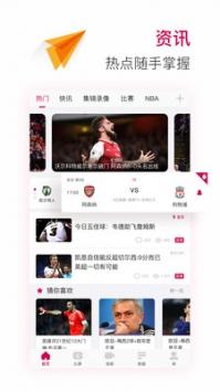 极速体育app下载安装截图4
