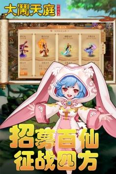 大闹天庭情迷龙女九游版1