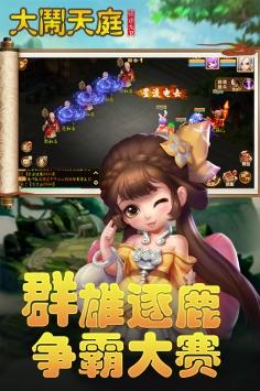 大闹天庭情迷龙女九游版3