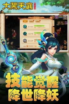 大闹天庭情迷龙女九游版4