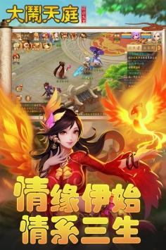 大闹天庭情迷龙女九游版5