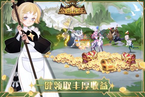 剑与远征游戏截图2