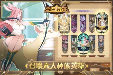 剑与远征游戏截图3