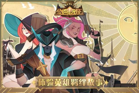 剑与远征游戏截图5