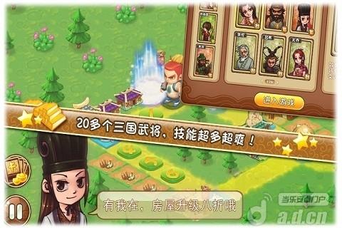 三国大富翁HD  v1.0.3截图3
