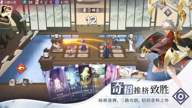 仙剑奇侠传九野3