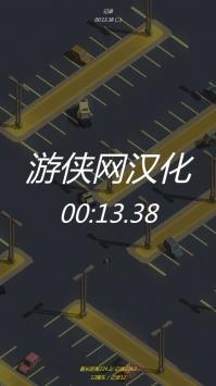 极速逃亡3游侠汉化版截图1