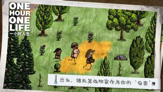 一小时人生中文版截图3