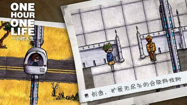 一小时人生中文版截图4