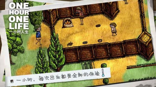 一小时人生中文版截图5