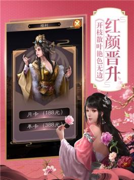 兰陵王妃手游ios版截图2