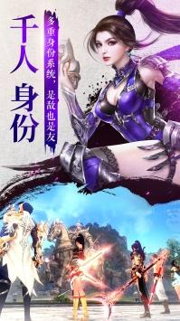 龙武ios版3