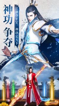 龙武ios版4