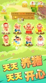 欢乐养猪场截图5