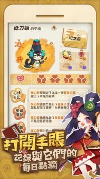 阴阳师妖怪屋国际服 1.0.24图 5