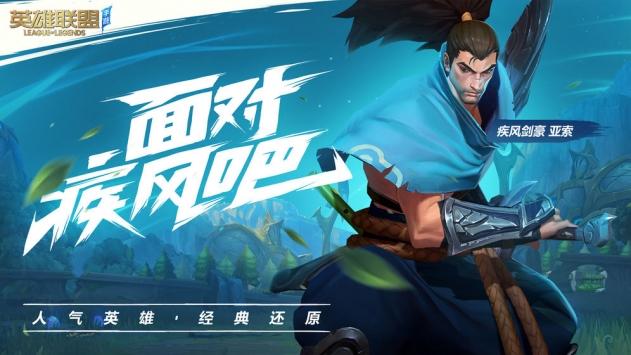英雄联盟手游最新版2
