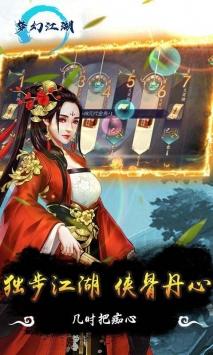 梦幻江湖侠肝义胆ios版1