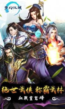 梦幻江湖侠肝义胆ios版3