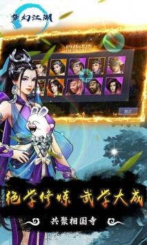 梦幻江湖侠肝义胆ios版5
