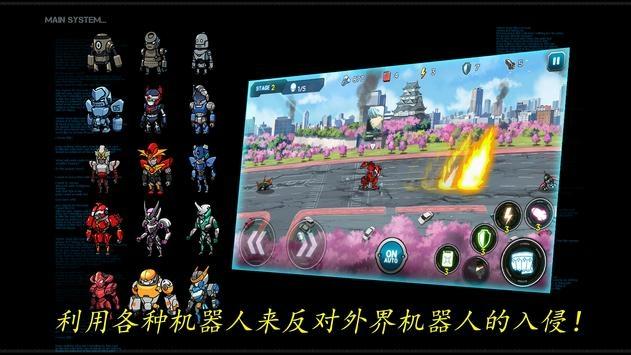 机器人之战4