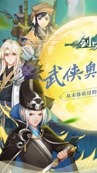 剑与江山果盘版截图1