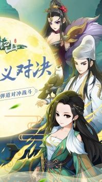 剑与江山果盘版截图2