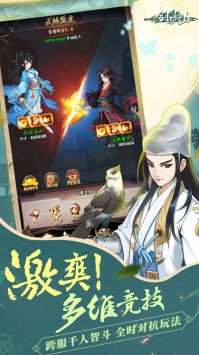 剑与江山果盘版截图3