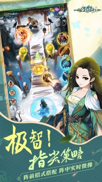 剑与江山果盘版截图4