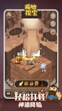 掘地挖宝截图1