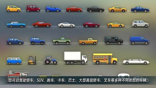 PRND停车世界3D截图2