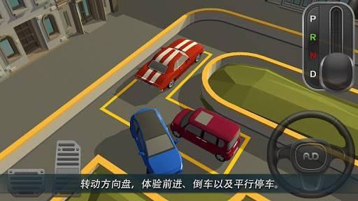 PRND停车世界3D截图3