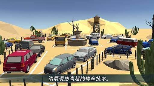 PRND停车世界3D截图5