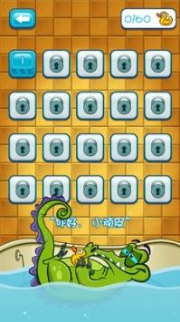 小鳄鱼爱洗澡截图1