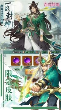 百式战姬果盘版截图5