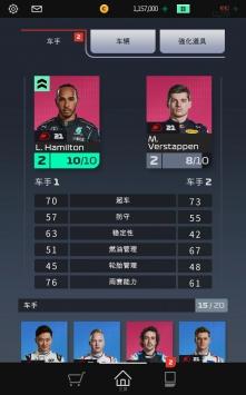 F1 Clash截图3