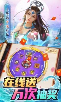 九州仙缘红包版3