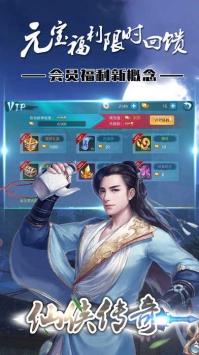 仙侠传奇H52