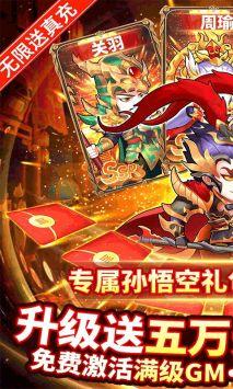 萌幻西游H5截图1