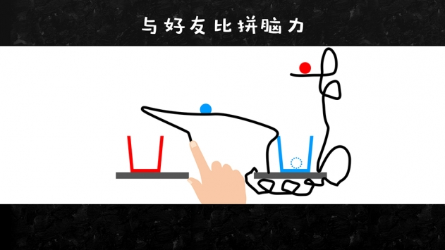 物理画线截图5