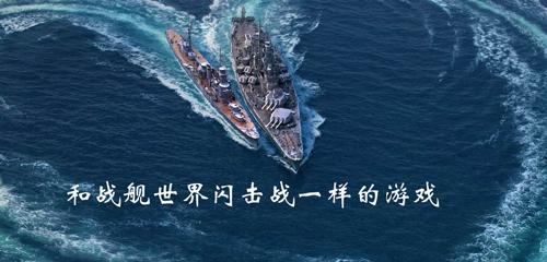 战舰世界闪击战一样的手游