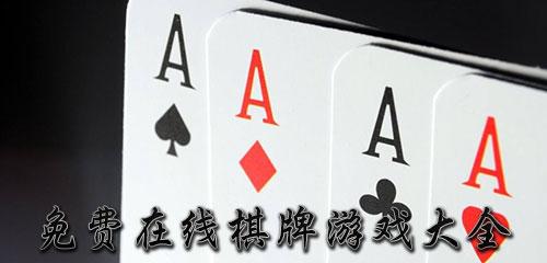 免费在线棋牌游戏大全