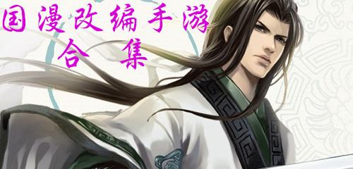 国漫改编手游合集