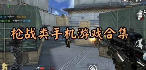 枪战类手机游戏合集